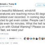 トランプの地球温暖化の認識のなさを子供が教える