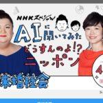 NHKスペシャル AIに聞いてみたシリーズ「超未婚社会」。結婚へのカギとは?